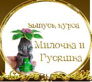 "Выпуск курса ""Милочка и Гусяшка"" C96a970e3b7a"