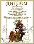 """Поздравляем победителей конкурса """"Осенний поцелуй 2016""""! D44a058a7353t"""