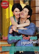 Месть, научившая любить / Roy Lae Sanae Luang / Tricky lovers / Charming Deception (Тайланд, 2013 г., 18 серий) A7107f15fc1dt