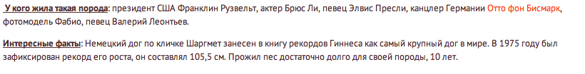 "Доги и ""светское""общество 9301099e033d"