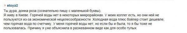 Один день на украинских политических форумах - Страница 4 5568163dbdef