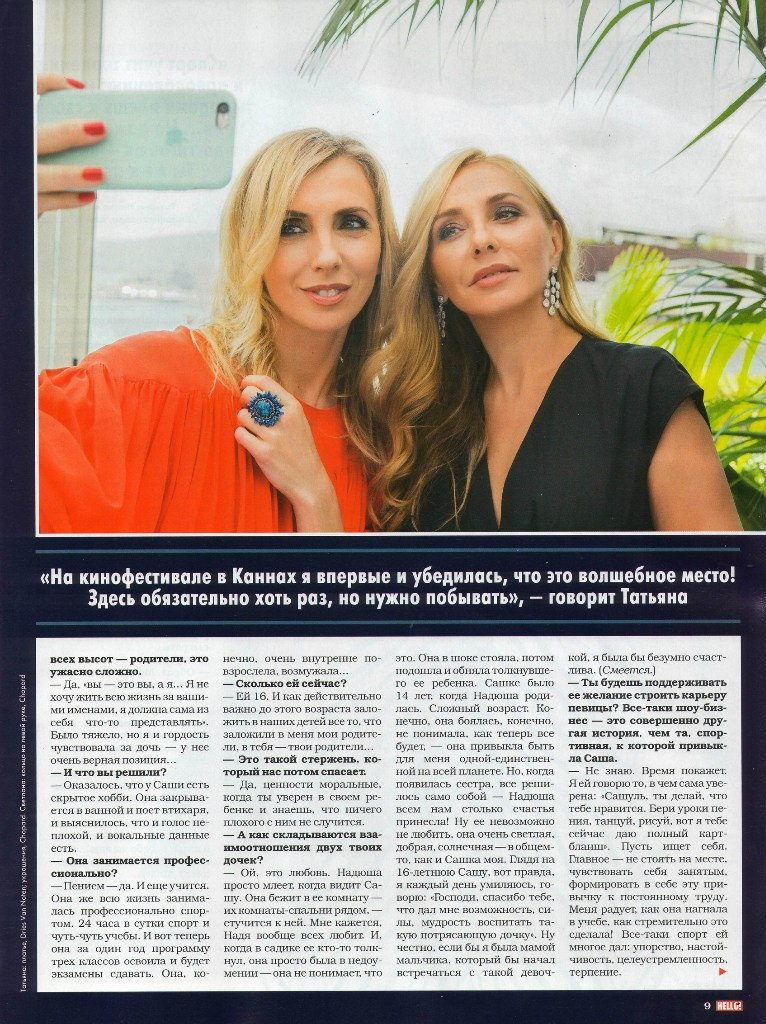 Татьяна Навка. Пресса - Страница 11 A7cbe3d45a06