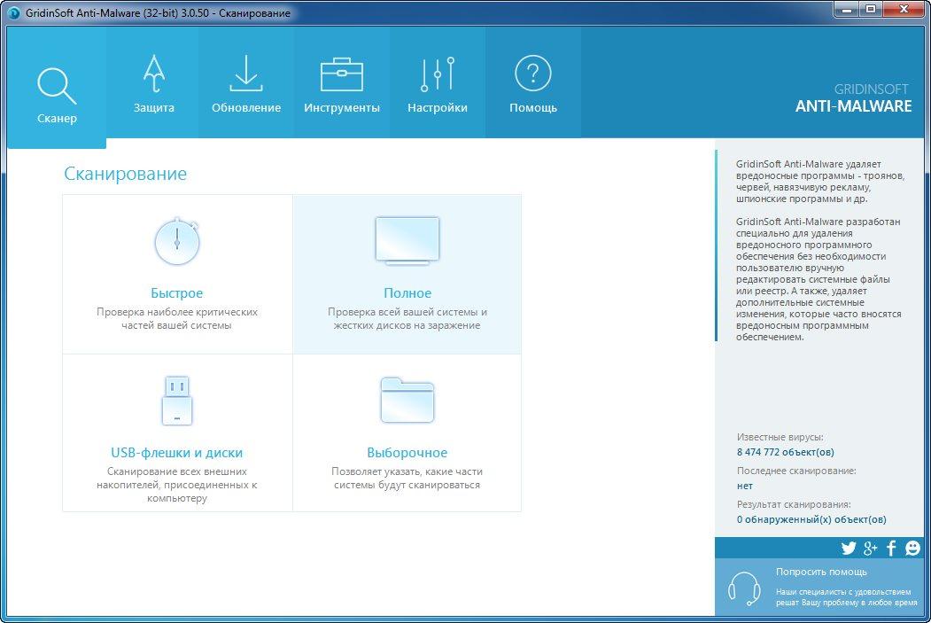 GridinSoft Anti-Malware [Multi/Ru] - антивирусная утилита! 477440e9bcd1
