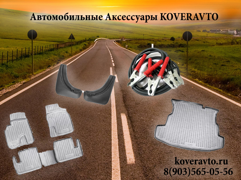 KoverAvto - Велюровые АВТОКОВРИКИ - Страница 2 De7527dc0830