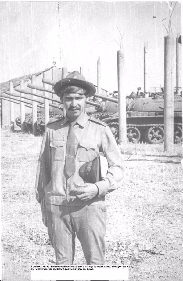 Т-55. ОКСВА. Афганистан 1980 год. D76ce5e92632