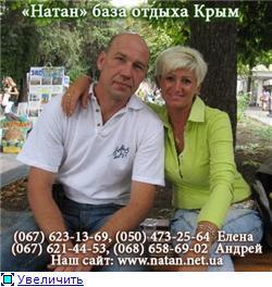 Отдых в Крыму, Алупка, Симеиз, частная база отдыха «НАТАН» D279c177bdaft