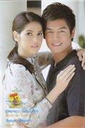Месть, научившая любить / Roy Lae Sanae Luang / Tricky lovers / Charming Deception (Тайланд, 2013 г., 18 серий) 50b3929b04ect