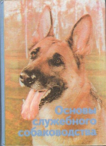 Основы служебного собаководства D858b4a09a86