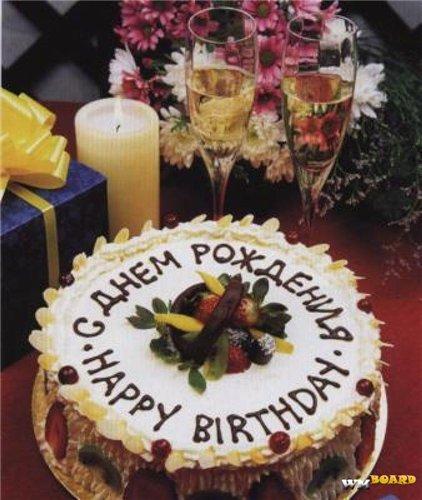 Поздравляем с Днем рождения !!! - Страница 6 A334ee354b00