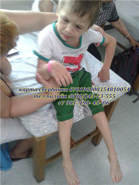 Антон Диванаев.5 лет. ДЦП, бронх. астма .SOS... 5cc06cedd7c7