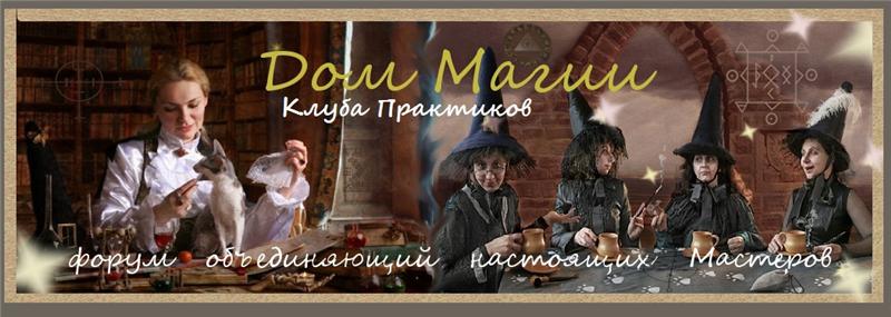 """Дом Магии """"Клуба Практиков"""" 0d009f3340c8"""