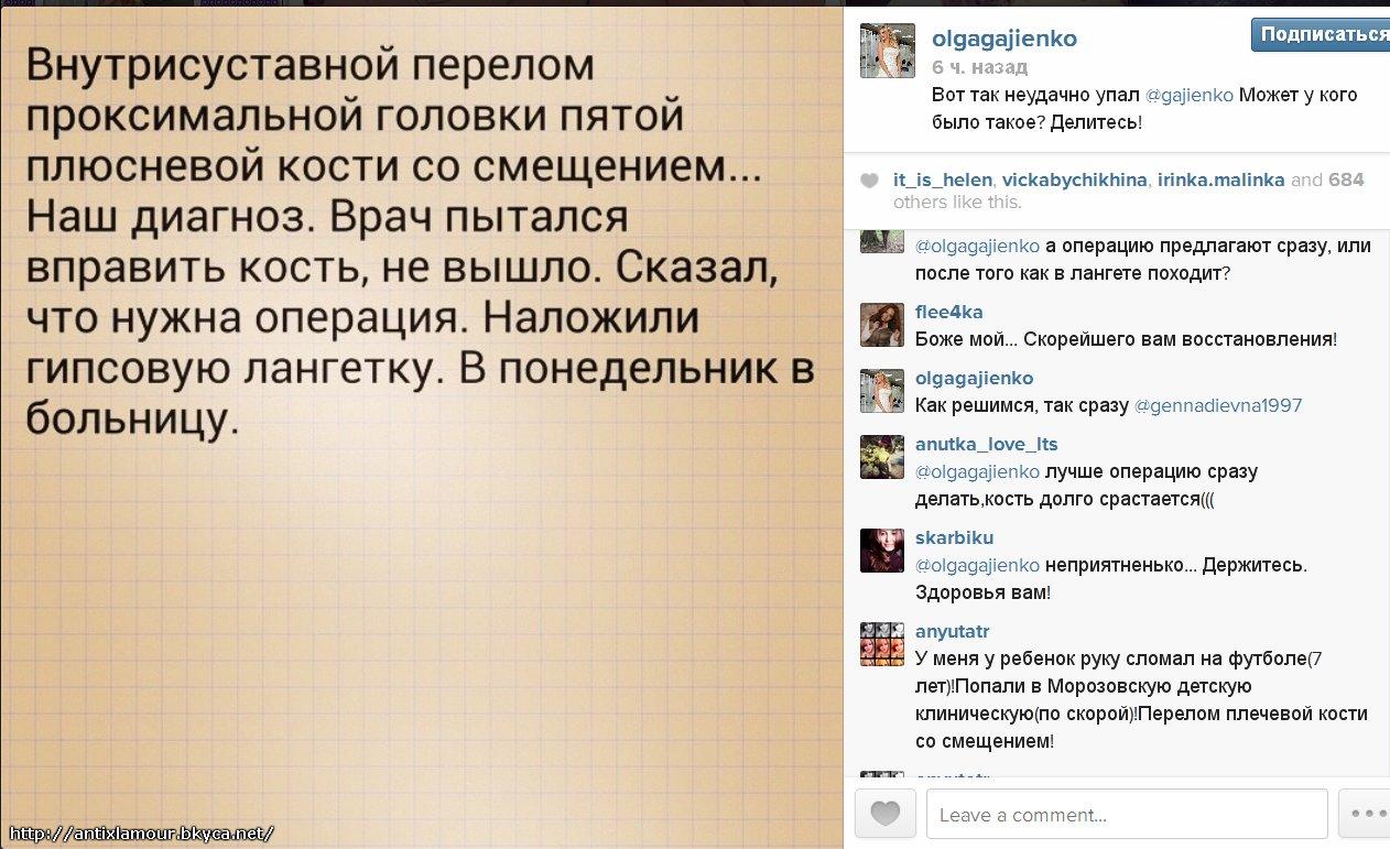 Оля и Илья  Гажиенко. - Страница 8 0b35cbc4c503