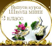 Выпуск работ Школы мини 2 класс 772a5a5f6c63