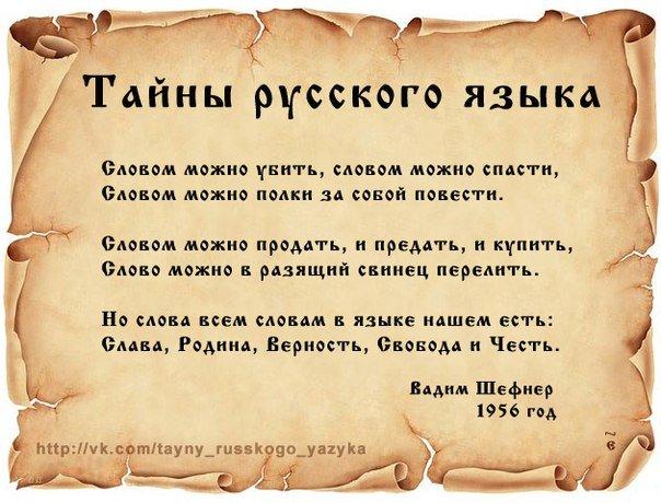 ТАЙНЫ РУССКОГО ЯЗЫКА. - Страница 2 2ab2db6fb8cc