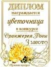 Поздравляем с Днем Рождения Екатерину (Цветочница - Ekaterina) 68120ab41f60t