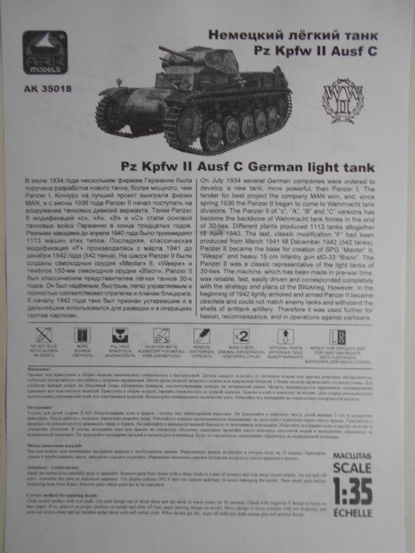 Pz.Kpfw.II Ausf.C 1/35 (Арк-модел) 47fcc82b46ec