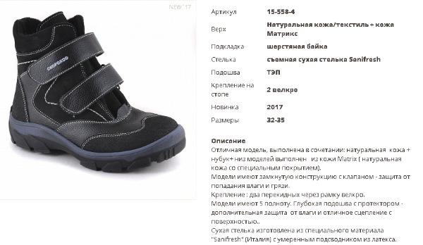 Демисезонные ботинки KAPIKA и Скороход для мал и дев, размеры 28-30 Dd5fde4ceb4a
