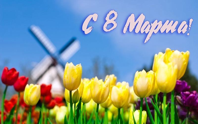 С  8 марта! Abc8cf8a88ce