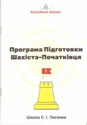 Купити шахову літературу Fd05ae6b8a97