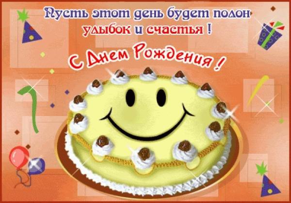 Поздравления  с праздниками! - Страница 11 Bc60f8a46a1a