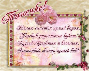 Поздравляем с Днем Рождения Татьяну (НЮША) 210b88b9f4aet