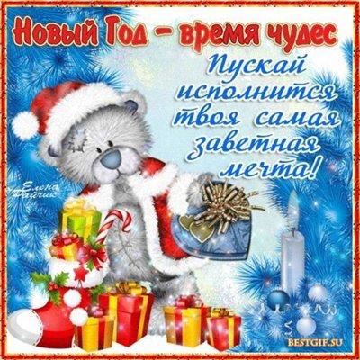 Новогодняя ! 7411fa2b38ca