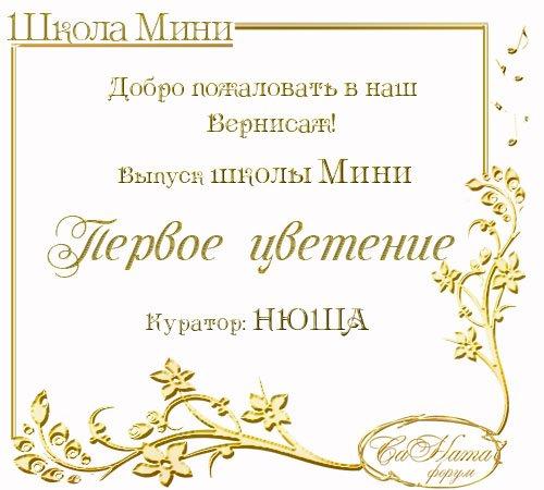"""Выпуск Школы Мини - """"Первое цветение"""" 21659ed68361t"""