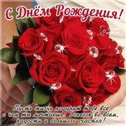 Поздравляем с Днем Рождения Елену ( Елена Федоровна) 1aa693fe139at