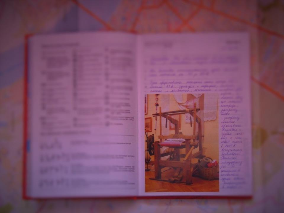 Ежедневник любителя путешествовать 81b8ba053d24