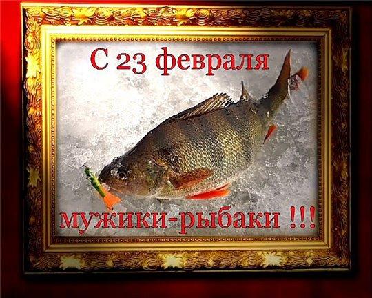 С 23 ФЕВРАЛЯ!!! Ad7704f579d3