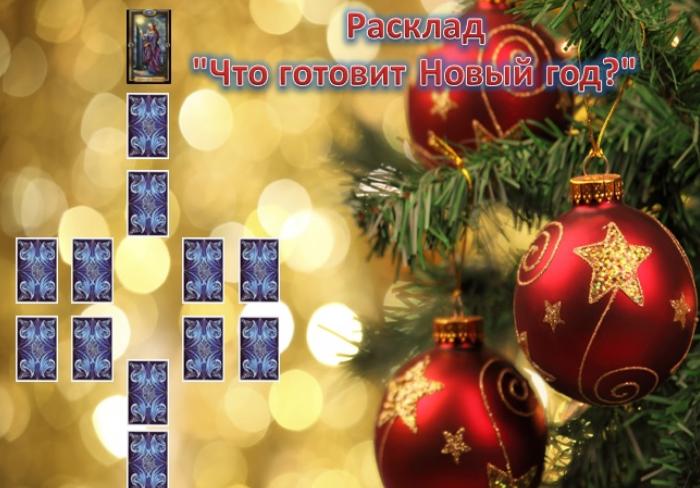 """Расклад """"Что готовит Новый год"""" Fa2bda5ee24d"""