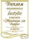Поздравляем победителей Авантюры от Sophia!!! Bb8b843432c9t