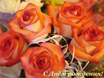 Поздравляем с Днем Рождения Леночку (флора) 70db14cdad87t