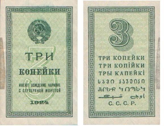 Экспонаты денежных единиц музея Большеорловской ООШ 127ef6bc2ae0