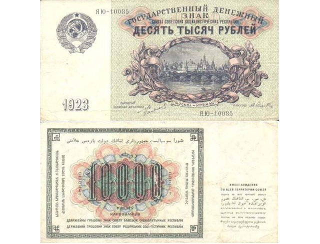 Экспонаты денежных единиц музея Большеорловской ООШ 232ae7b83d65
