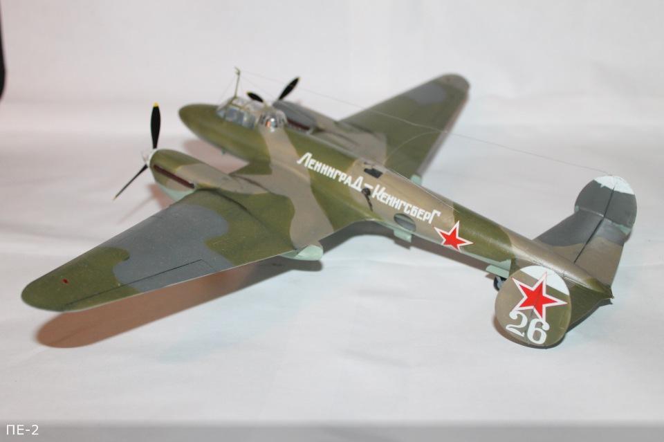 Пе-2  Звезда 1/48 C498a34bbac0