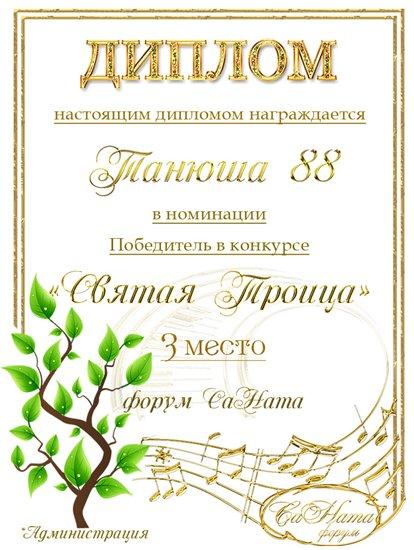 """Поздравляем победителей конкурса """"Святая Троица"""" 1b454edc2747t"""