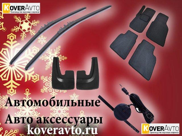 KoverAvto - Велюровые АВТОКОВРИКИ - Страница 2 Af2c35a1a402
