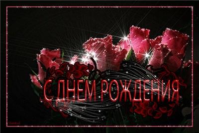 Поздравляем с Днем Рождения Татьяну (Татьяна2008) 815d4e10b753t