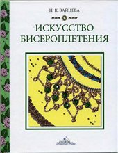 Книги и журналы по бисероплетению - Страница 2 3fea3a4966e4