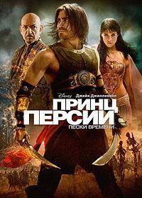 Принц Персии: Пески Времени/Prince of Persia: The Sands of Time 834d82a1559e