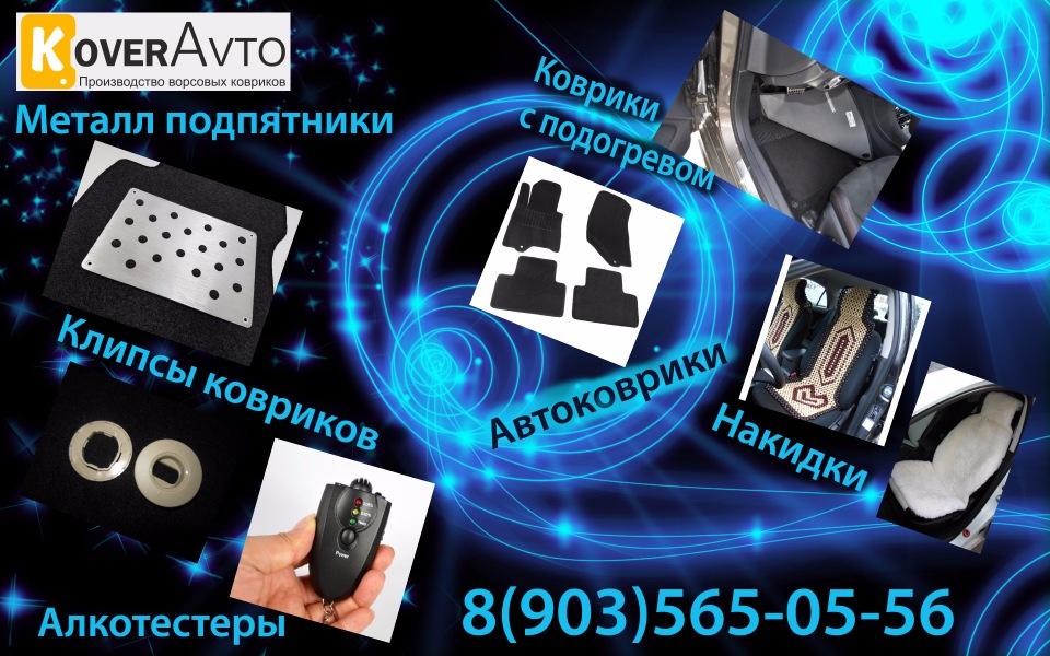 KoverAvto - Велюровые АВТОКОВРИКИ - Страница 2 B41ad5cce06c
