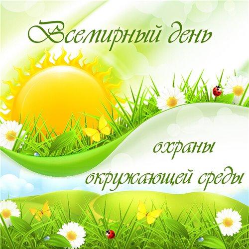 5 июня - Всемирный день окружающей среды Bc3c32d31578
