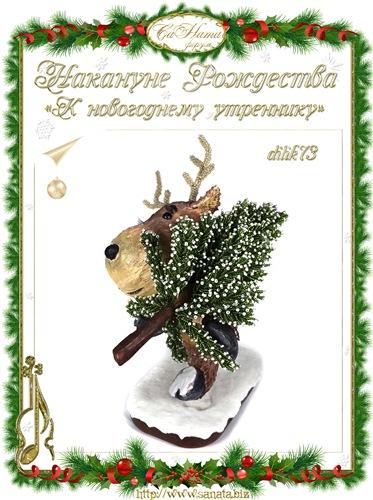 """Поздравляем победителей """"Фабрика мастеров""""2017. """"Накануне Рождества!""""! Aa243bf97306t"""