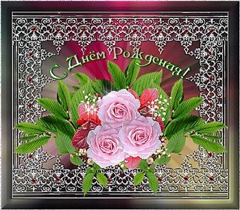 Поздравляем с Днем Рождения Татьяну (Татьяна По) E5e9783f0dd8t