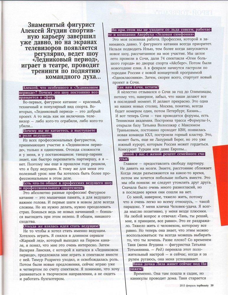 Алексей Ягудин/Татьяна Тотьмянина/Максим Маринин B4b6a7aa2120t