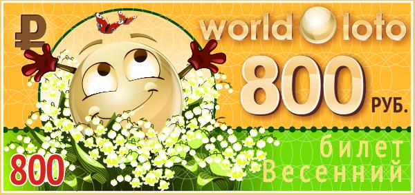 Re: World-Loto.com - уникальный проект 2014 года c выводом денег - Страница 2 6fd94b290817