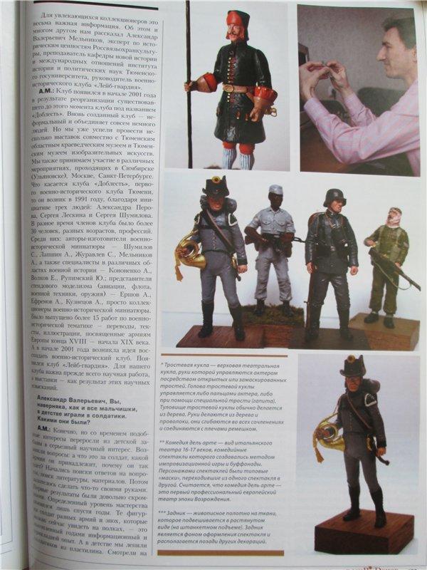 История военно-исторического и модельного движения в Тюмени. 32289f30d670