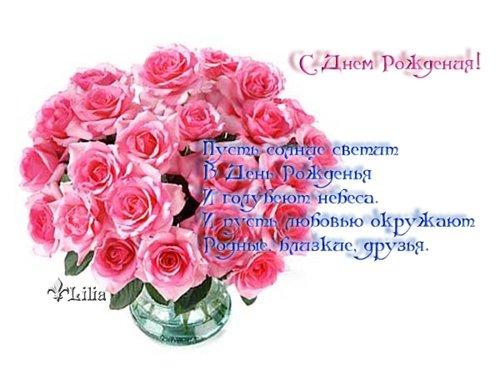 Поздравляем anfeska с Днем рождения!!!! - Страница 3 813f46239278