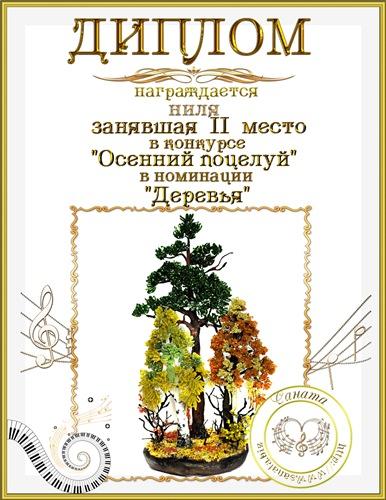 """Поздравляем победителей конкурса """"Осенний поцелуй 2016""""! 98b1e57dc15bt"""